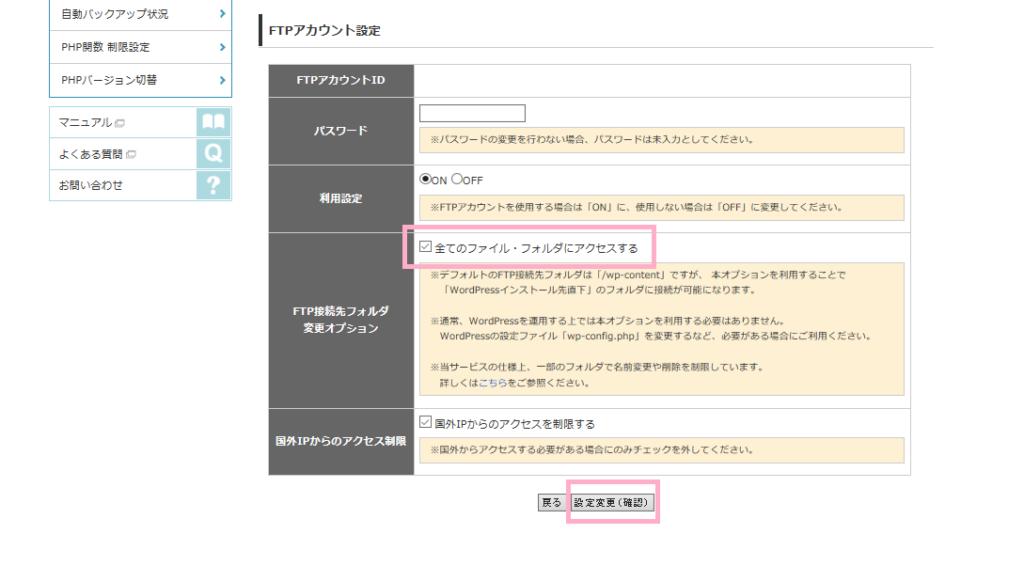 FTPアカウント設定3