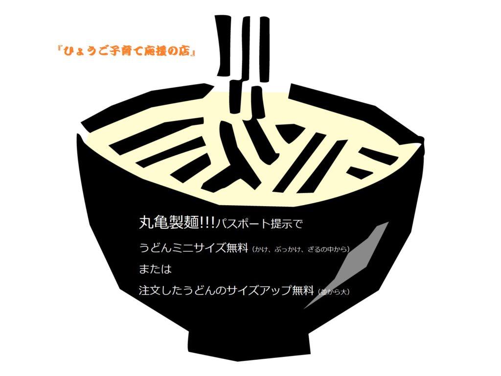 ひょうご子育て応援の店丸亀製麺