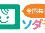"<span class=""title"">子連れでラッキーな丸亀製麵のお得なお話!!</span>"